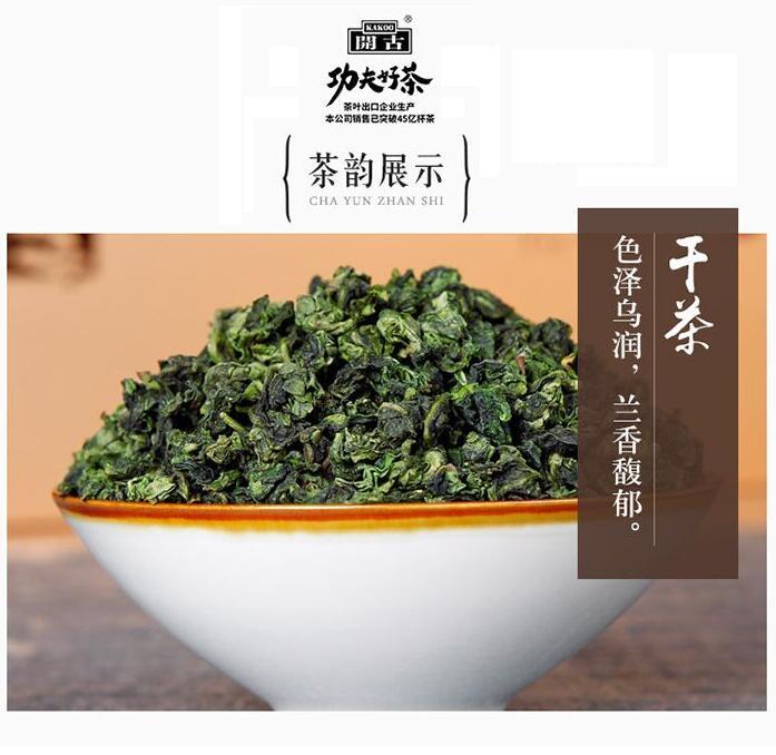 开古功夫好茶(铁观音)