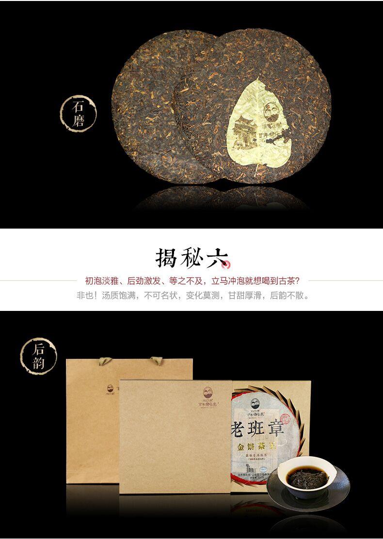金饼茶王08.jpg