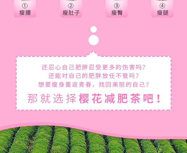 樱花R减肥茶10.jpg