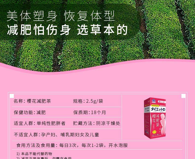 樱花R减肥茶13.jpg