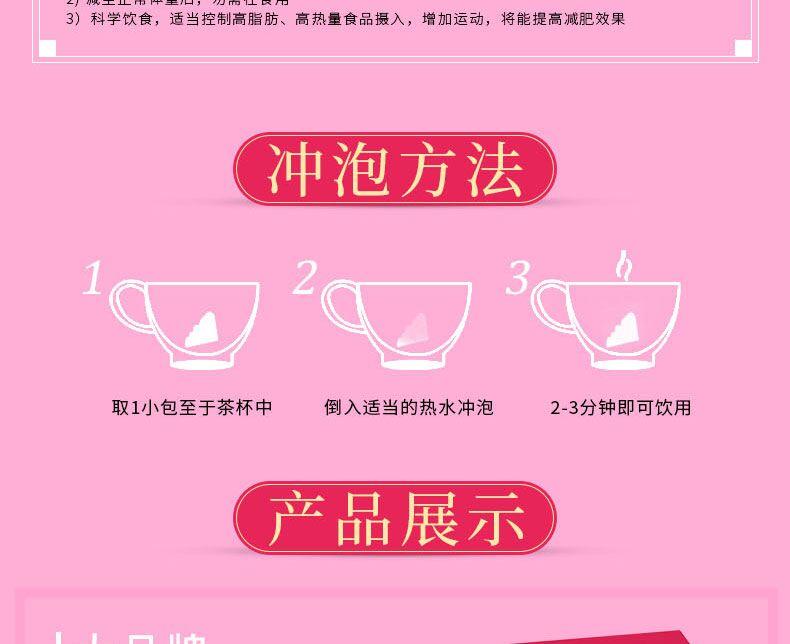 樱花R减肥茶14.jpg