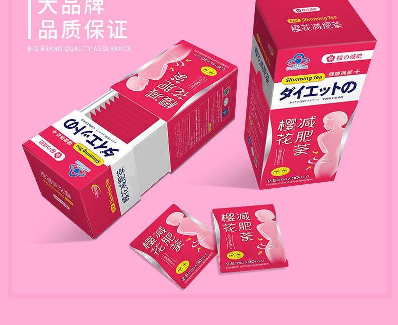 樱花R减肥茶15.jpg