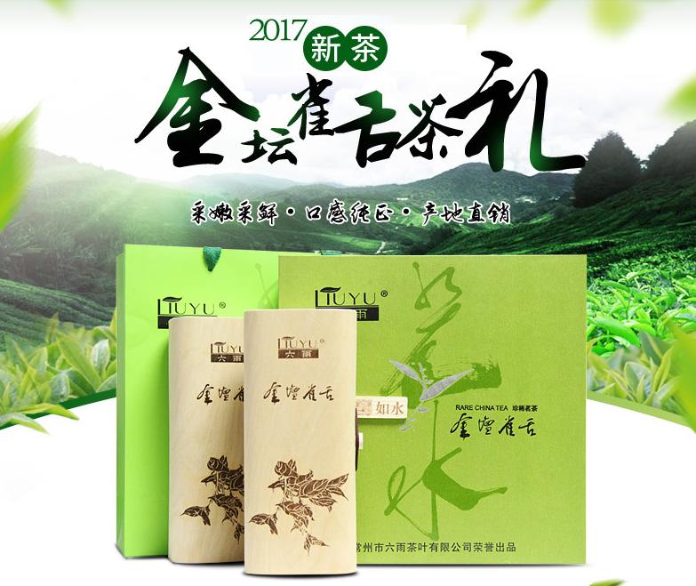 六雨雀舌小包装礼盒茶叶 新茶2017春茶绿茶金坛特产明前雀舌280g