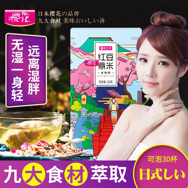 樱花 薏米红豆茶